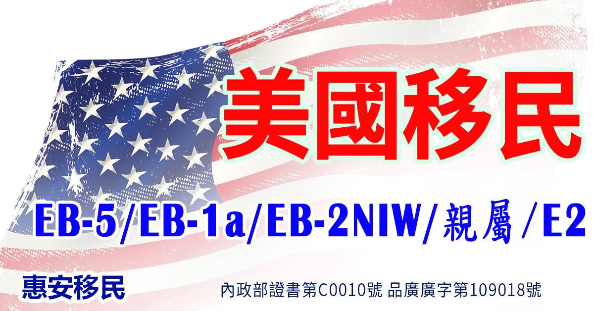 專辦美國移民-EB-5/EB-1a/EB-2NIW/親屬/E2